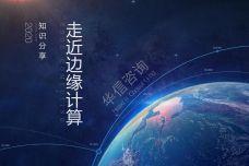 2020年边缘计算产业前沿研究报告_000001.jpg