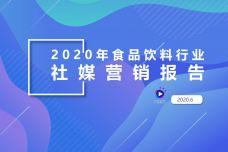 2020年食品饮料行业社媒营销报告_000001.jpg