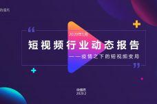 2020年1月短视频行业动态报告_000001.jpg
