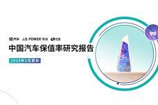 2020年3月中国汽车保值率研究报告_000001.jpg