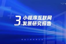 2020年3月小程序互联网发展研究报告_page_01.png