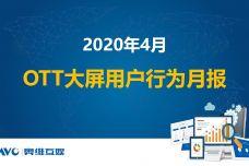 2020年4月OTT大屏用户行为月报_000001.jpg