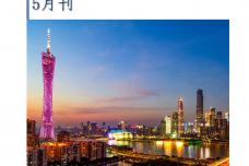 2020年5月大湾区房地产行业月报_000001.png