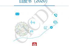 2020年5G产业和应用发展白皮书_000001.jpg