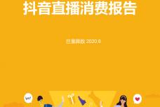 2020年6月抖音直播消费报告_000001.png