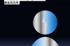 """2020年AI生成内容发展报告:""""深度合成""""商业化元年_000001.jpg"""