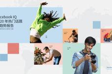 2020年Facebook-IQ-热门话题和趋势报告_000001.jpg