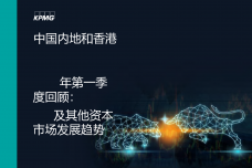 2020年Q1中国内地和香港IPO及其他资本市场发展趋势_000001.png