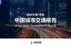 2020年Q1中国城市交通报告_000001.jpg