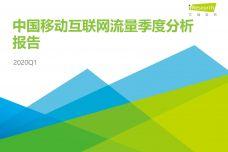 2020年Q1中国移动互联网流量季度分析报告_000001.jpg