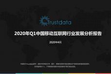 2020年Q1中国移动互联网行业分析报告_page_01.png