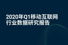 2020年Q1移动互联网行业数据研究报告_000001.jpg