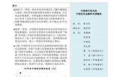 2020年Q2中国经济金融展望报告_000001.jpg