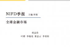 2020年Q2全球金融市场_000001.png
