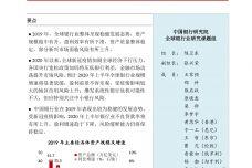 2020年Q2全球银行业展望报告_000001.jpg