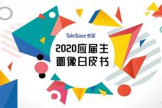 2020应届生画像白皮书_page_01.png