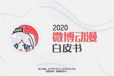2020微博动漫白皮书_000001.jpg