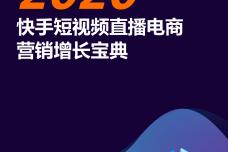 2020快手短视频直播电商营销增长_000001.png