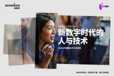 2020技术展望-中文版_000001.jpg