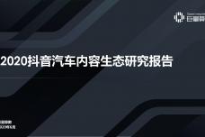 2020抖音汽车内容生态研究报告_000001.png