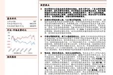 2020折扣零售深度报告_page_01.png