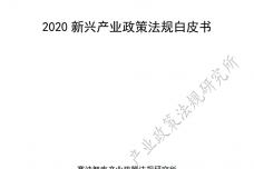 2020新兴产业政策法规白皮书_page_001.png