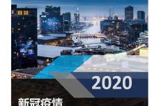 2020新冠疫情对中国住宿行业的影响与趋势报告_000001.png