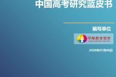 2020新冠肺炎疫情下的中国高考研究蓝皮书_000001.png