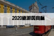 2020旅游风向标_000001.jpg