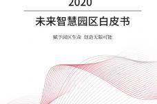 2020未来智慧园区白皮书_000001.jpg