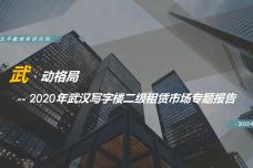 2020武汉写字楼二级租赁市场专题报告_000001.png