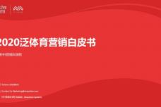 2020泛体育营销白皮书_page_01.png