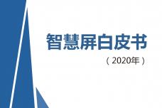 2020版智慧屏白皮书_000001.png