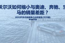 2020版沃尔沃汽车市场竞争力分析报告_000001.jpg