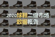2020球鞋二级市场数据报告_000001.jpg
