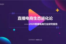 2020直播电商发展趋势报告_000001.png