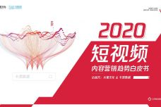 2020短视频内容营销趋势报告_000001.jpg