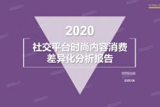2020社交平台时尚内容消费差异化分析报告_page_01.png