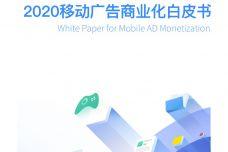2020移动广告商业化白皮书_000001.jpg
