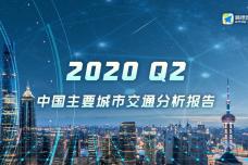 2020第二季度中国主要城市交通分析报告_000001.png