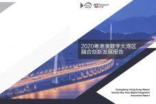 2020粤港澳数字大湾区融合创新发展报告_000001.jpg