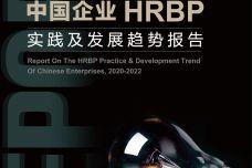 2020-2022中国企业HRBP实践及发展趋势展望_000001.jpg