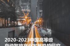 2020-2023中国高等级自动驾驶产业发展趋势研究_000001.png