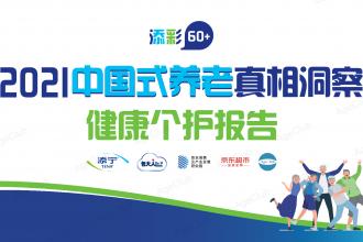 2021中国式养老真相洞察健康个护报告_1.png