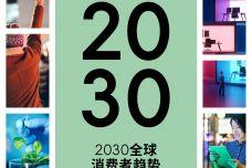 2030全球消费者趋势_000001.jpg