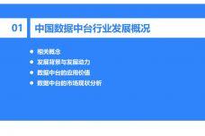 36Kr-2020年中国服装行业数据中台研究报告_03-1.jpg