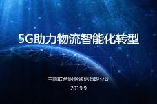 5G助力物流智能化转型_000001.jpg