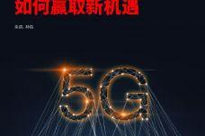 5G带来新颠覆,如何赢取新机遇_000001.jpg