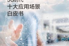 5G时代:十大应用场景白皮书_000001.png