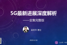 5G最新进展深度解析_page_001.png
